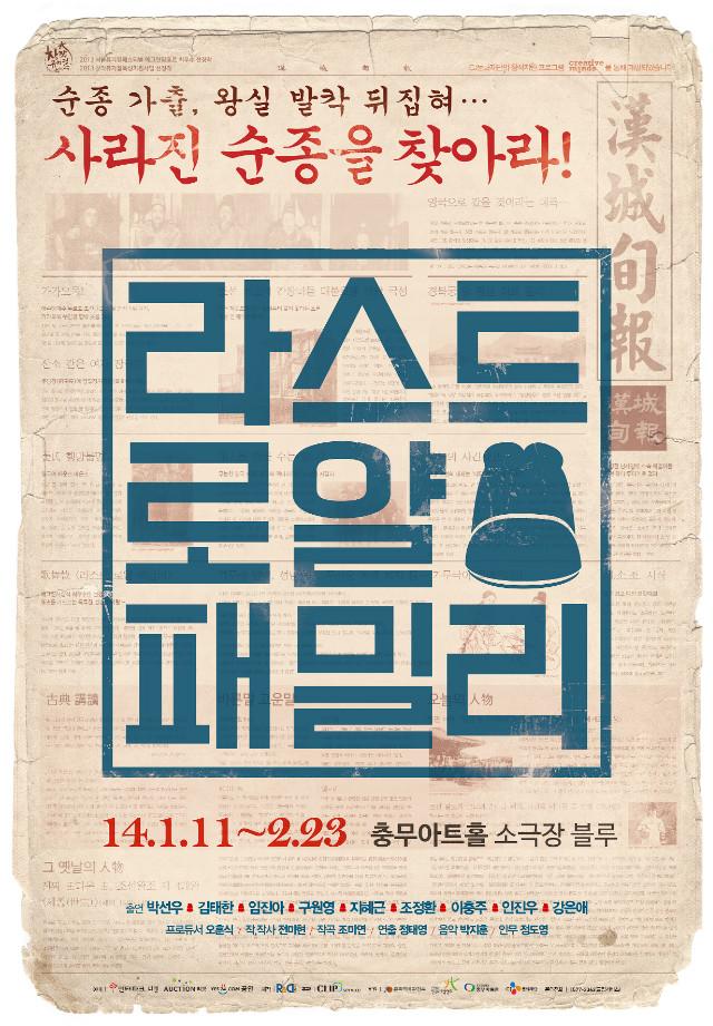 14LRF_라스트 로얄 패밀리_poster.jpg