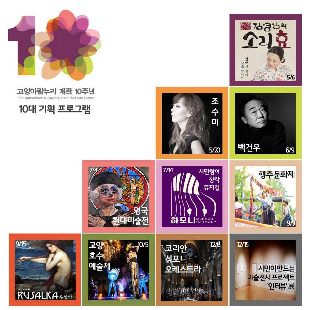 20170227_보도자료_고양아람누리 개관 10주년 기념 10대 기획_고양문화재단_1.jpg