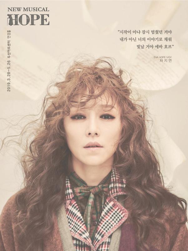 뮤지컬hope2.png